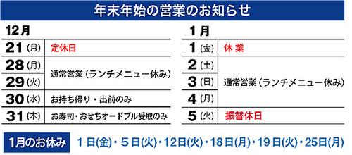 2015_nenmatsunennshi.jpg