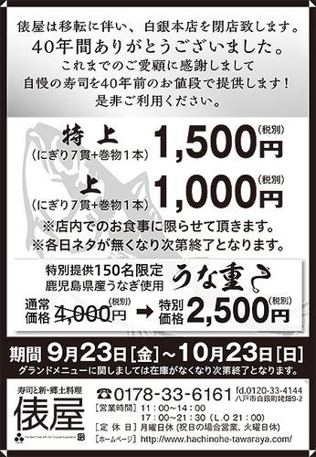 20160923_kokuchi.jpg