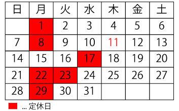 8月営業日.jpg