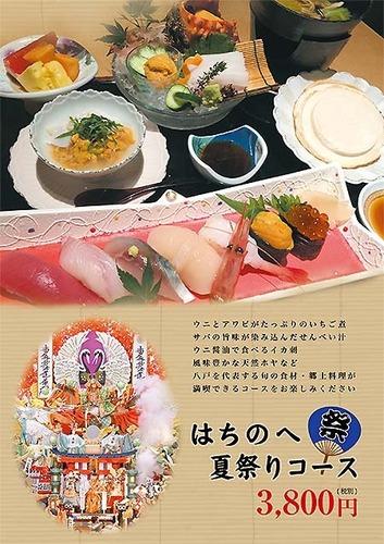 natsumaturi_2016.jpg