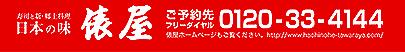tawaraya_yoyaku_banner.jpg
