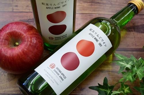 りんごワイン.jpg